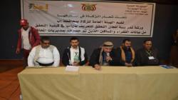 ورشة تدريبية للجان التحقق من مستحقي الزكاة بمحافظة إب