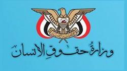 وزارة حقوق الإنسان تحتفي غداً باليوم العالمي لحقوق الإنسان