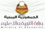 غداً السبت بدء اختبارات الفصل الدراسي الأول بمدارس الجمهورية