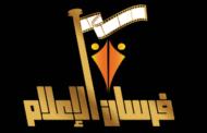 وزراء الثقافة والشباب والإعلام يطلعون على التدريب في برنامج فرسان الإعلام