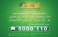 تدشين توزيع الزكاة العينية بمديرية القفر بمحافظة إب
