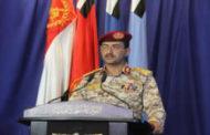 القوات المسلحة تعلن تنفيذ عملية الردع الثالثة في العمق السعودي