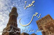 اليمنيون يُحيون جمعة رجب ذكرى دخولهم الإسلام