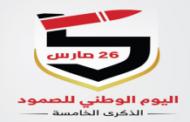 فعالية خطابية بمديرية ريف إب بمناسبة يوم الصمود الوطني