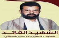 مكتب أوقاف إب ينظم فعالية في ذكرى الشهيد القائد
