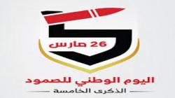 اليمنيون .. خمسة أعوام من الصمود في وجه العدوان