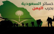 خمس سنوات من الصمود اليمني ... تلتهم المغامرة السعودية...