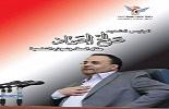 الرئيس الشهيد صالح الصماد .. مثال العطاء ونموذج التضحية