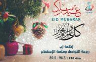اذاعة إب تهنئكم بمناسبة حلول عيد الفطر المبارك 1441هـ