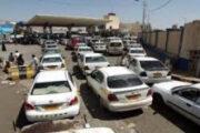 أزمة الوقود.. جريمة جديدة لدول العدوان بتواطؤ دولي