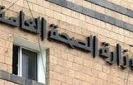 الصحة : 313 مستشفى حكومياً وخاصاً ستتوقف خدماتها جراء نفاذ المشتقات النفطية