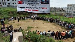 مكتب أوقاف إب ينظم وقفة احتجاجية للتنديد بالتطبيع الإماراتي الصهيوني