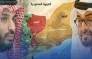 التواجد السعودي الإماراتي في اليمن .. احتلال وأطماع