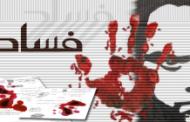 الفساد .. الوجه الآخر للعدوان العسكري على اليمن