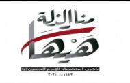 ثورة الإمام زيد ضد إرهاب الدولة الأموية