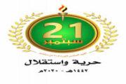 ثورة 21 سبتمبر .. ملحمة التحرر والاستقلال