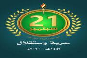 ثورة 21 سبتمبر .. منعطف تاريخي لبناء الذات والنهوض بالوطن