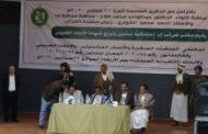 تدشين توزيع شهادات الإعفاء الضريبي بمحافظة إب