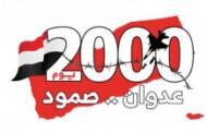 ألفا يوم من العدوان أطفأت نور الحياة في عيون أطفال اليمن