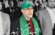 اغتيال حسن زيد .. استهداف وطن