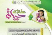 بازار خيري لصالح مرضى السرطان في محافظة إب
