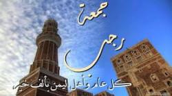 اليمنيون وجمعة رجب .. ارتباط بالهوية الإيمانية