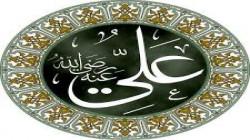 مولد الإمام علي بن أبي طالب عليه السلام