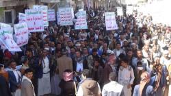 مسيرات حاشدة بمحافظة إب تنديدا بالحصار الأمريكي