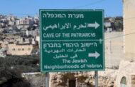 الكيان الصهيوني يسعى لتهويد وطمس معالم الحرم الابراهيمي بمدينة الخليل
