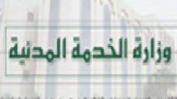 تعميم للخدمة المدنية بشأن الدوام الرسمي خلال رمضان