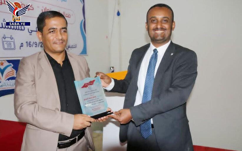 فعالية توعوية باليوم العالمي للعلاج الطبيعي في إب