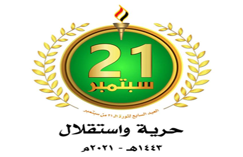 إذاعة إب تهنئ قائد الثورة ورئيس المجلس السياسي وقيادة وزارة الاعلام بالعيد السابع لثورة 21 سبتمبر.