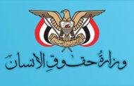 وزارة حقوق الإنسان تستنكر بيان مجلس الأمن الدولي الأخير بشأن اليمن